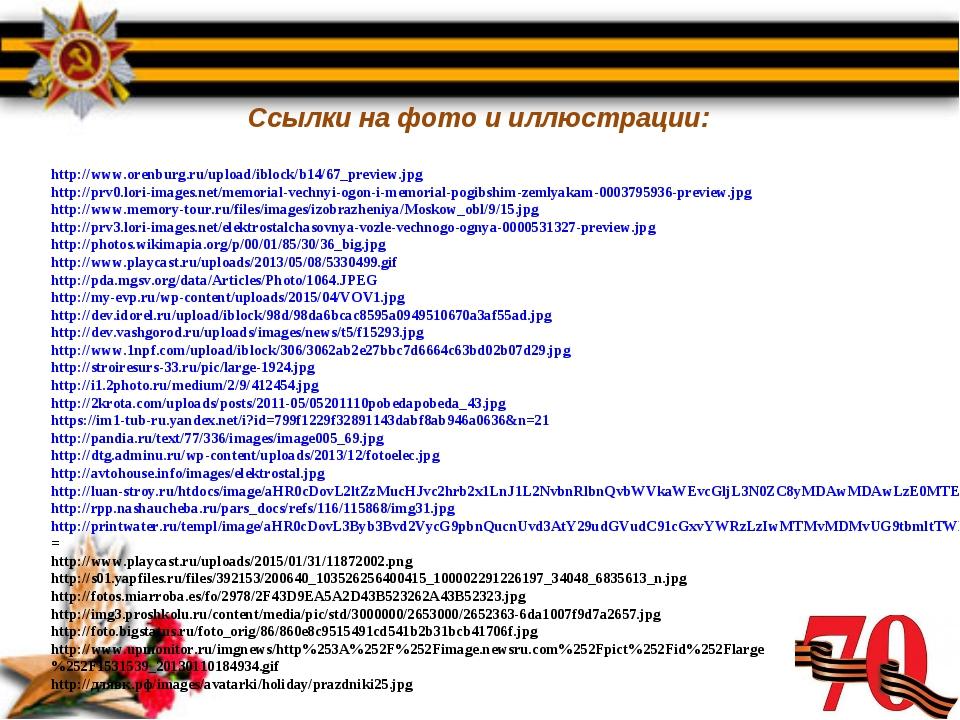 Ссылки на фото и иллюстрации: http://www.orenburg.ru/upload/iblock/b14/67_pre...