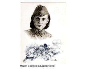 Мария Сергеевна Боровиченко