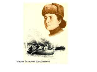 Мария Захарона Щербаченко