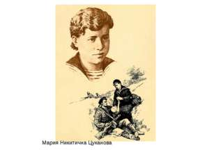 Мария Никитична Цуканова
