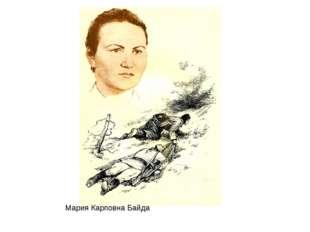 Мария Карповна Байда