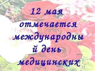 12 мая отмечается международный день медицинских сестёр