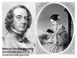 Мильнс Ричард Монктон английский писатель и политический деятель