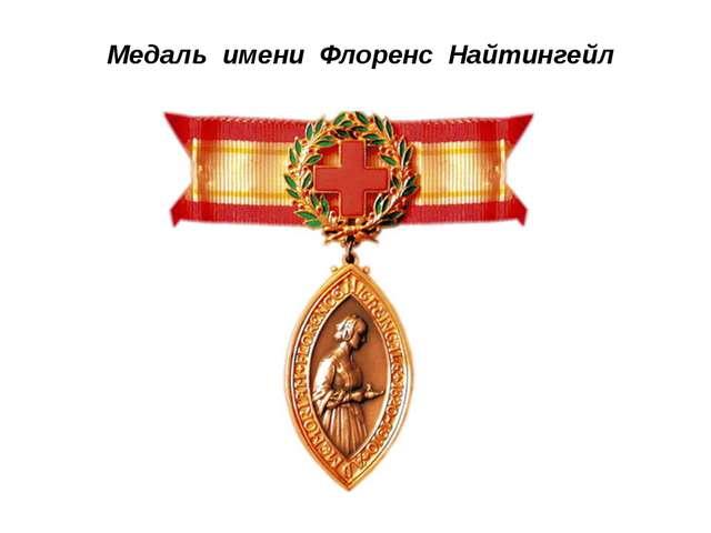 Медаль имени Флоренс Найтингейл