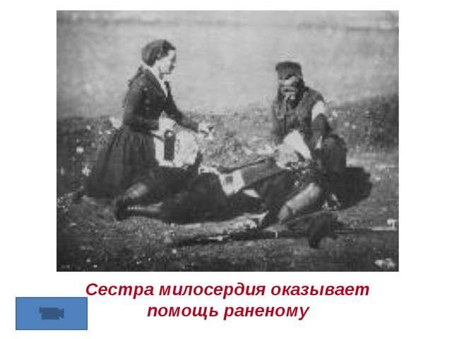 Сестра милосердия оказывает помощь раненому