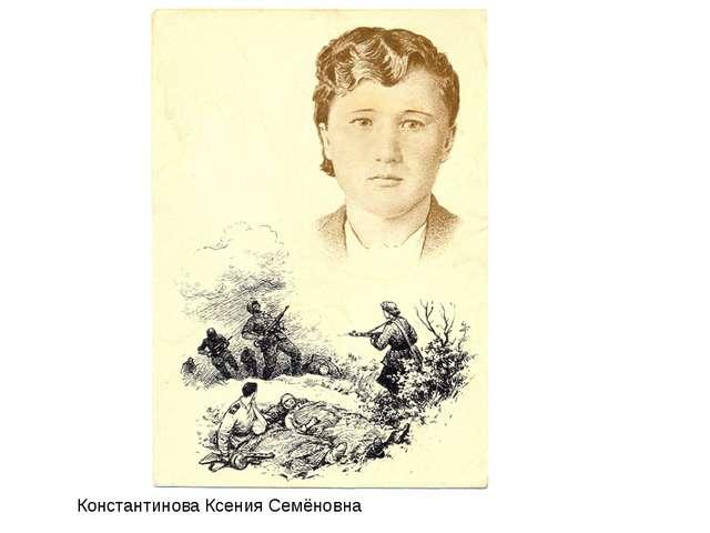 Константинова Ксения Семёновна