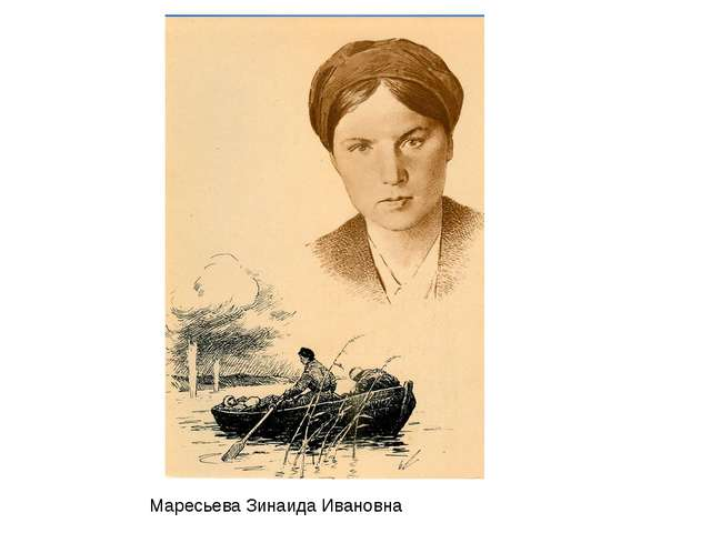 Маресьева Зинаида Ивановна