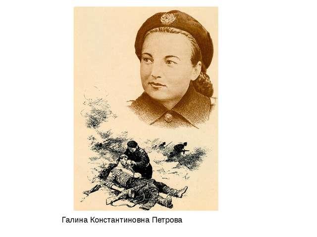 Галина Константиновна Петрова