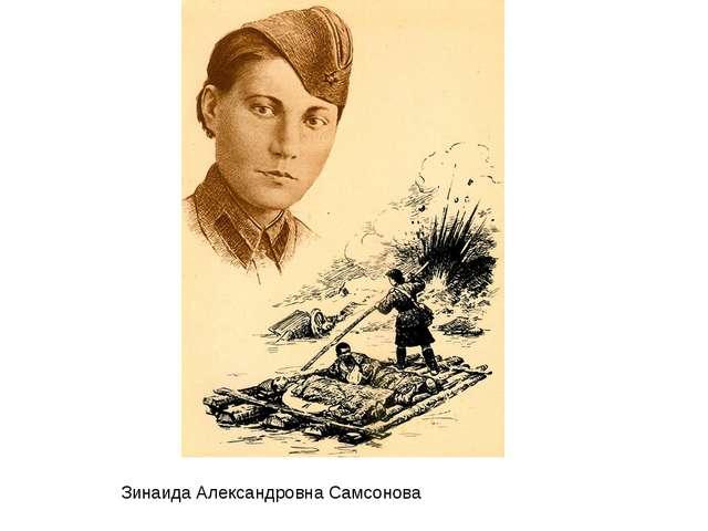 Зинаида Александровна Самсонова