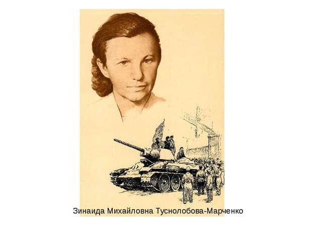 Зинаида Михайловна Туснолобова-Марченко
