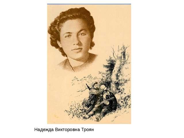 Надежда Викторовна Троян