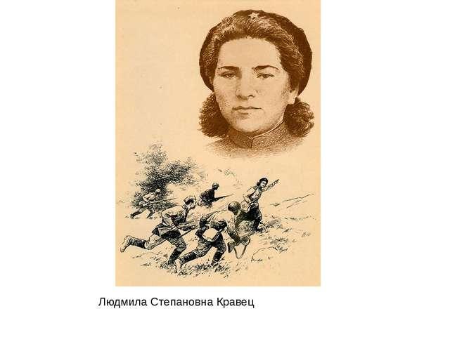 Людмила Степановна Кравец