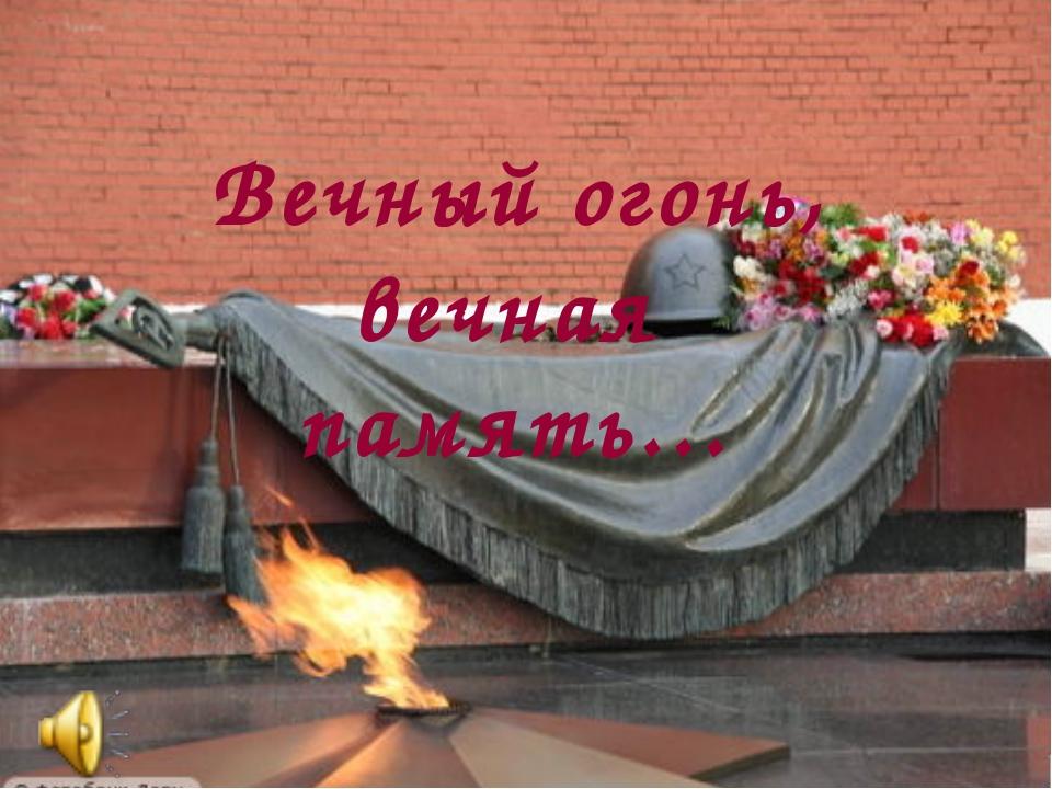 Вечный огонь, вечная память…