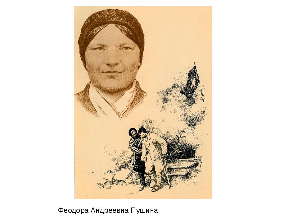 Феодора Андреевна Пушина