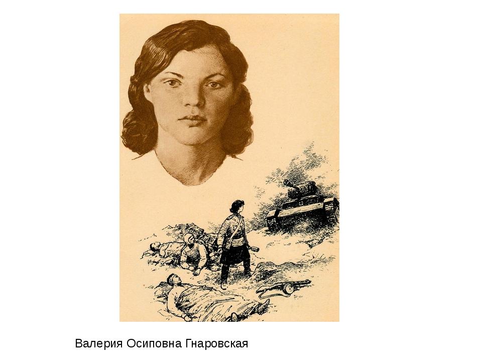 Валерия Осиповна Гнаровская