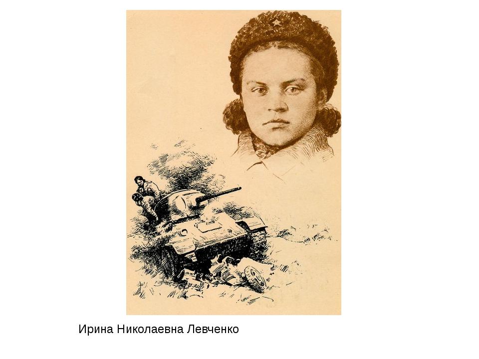 Ирина Николаевна Левченко