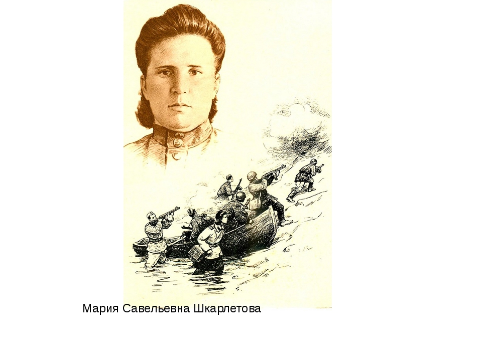 Мария Савельевна Шкарлетова
