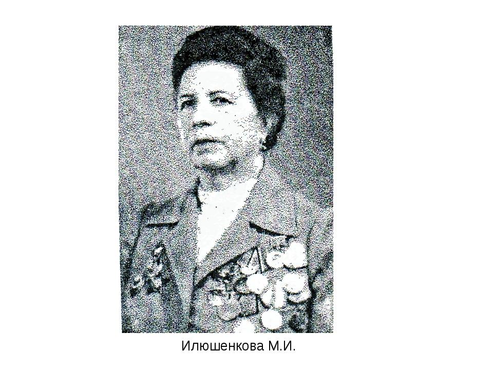 Илюшенкова М.И.