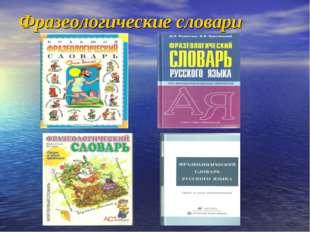 Фразеологические словари