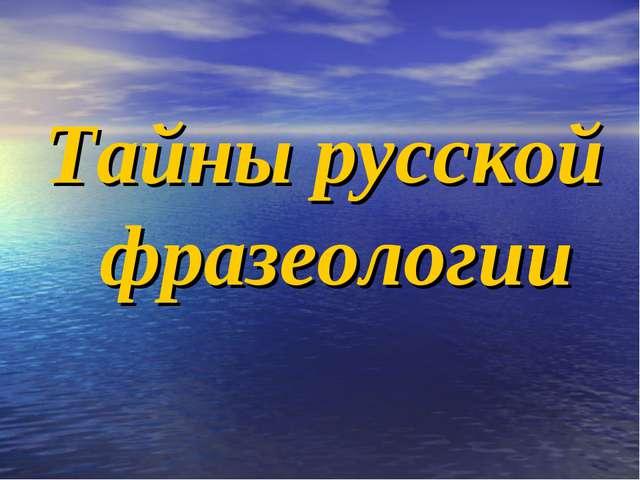 Тайны русской фразеологии