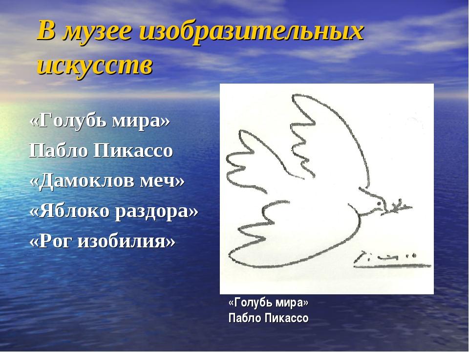 В музее изобразительных искусств «Голубь мира» Пабло Пикассо «Дамоклов меч» «...