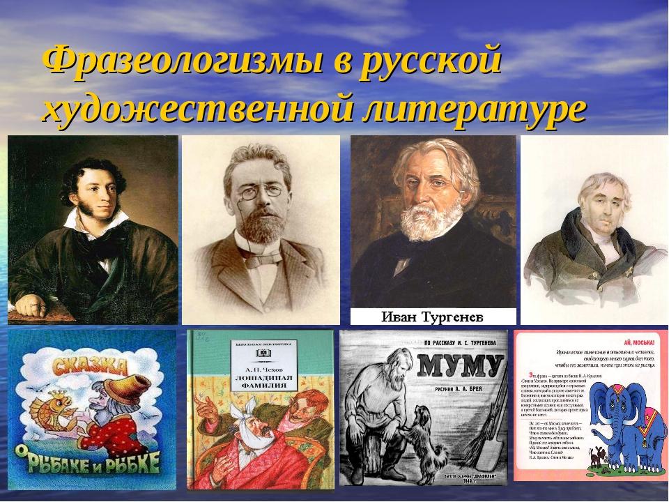 Фразеологизмы в русской художественной литературе