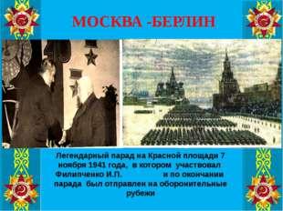 МОСКВА -БЕРЛИН Легендарный парад на Красной площади 7 ноября 1941 года, в ко