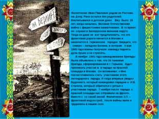 Филипченко Иван Павлович родом из Ростова-на- Дону. Рано остался без родителе