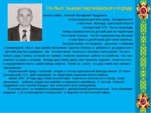Он был сыном партизанского отряда В начале войны Алексей Иосифович Прудников