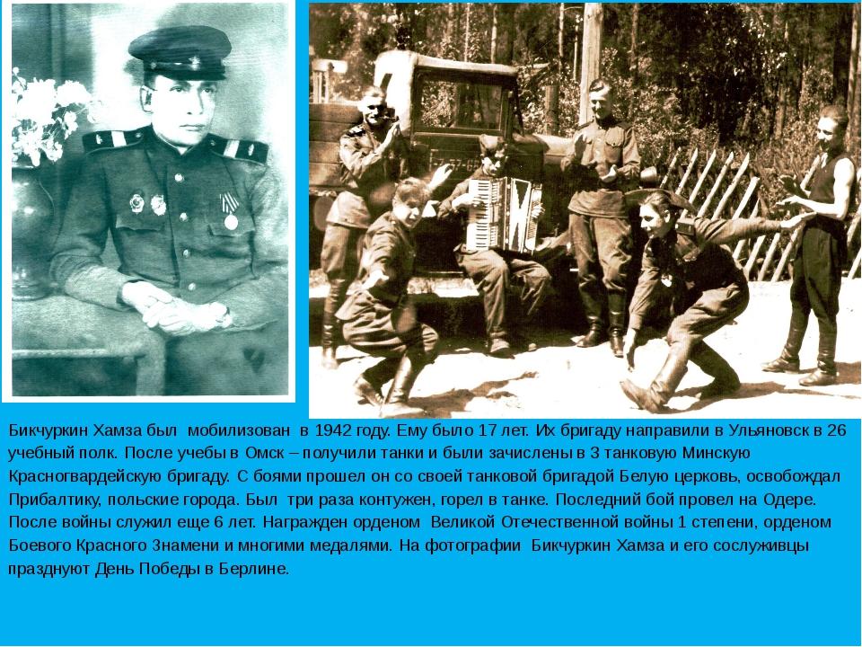 Бикчуркин Хамза был мобилизован в 1942 году. Ему было 17 лет. Их бригаду нап...