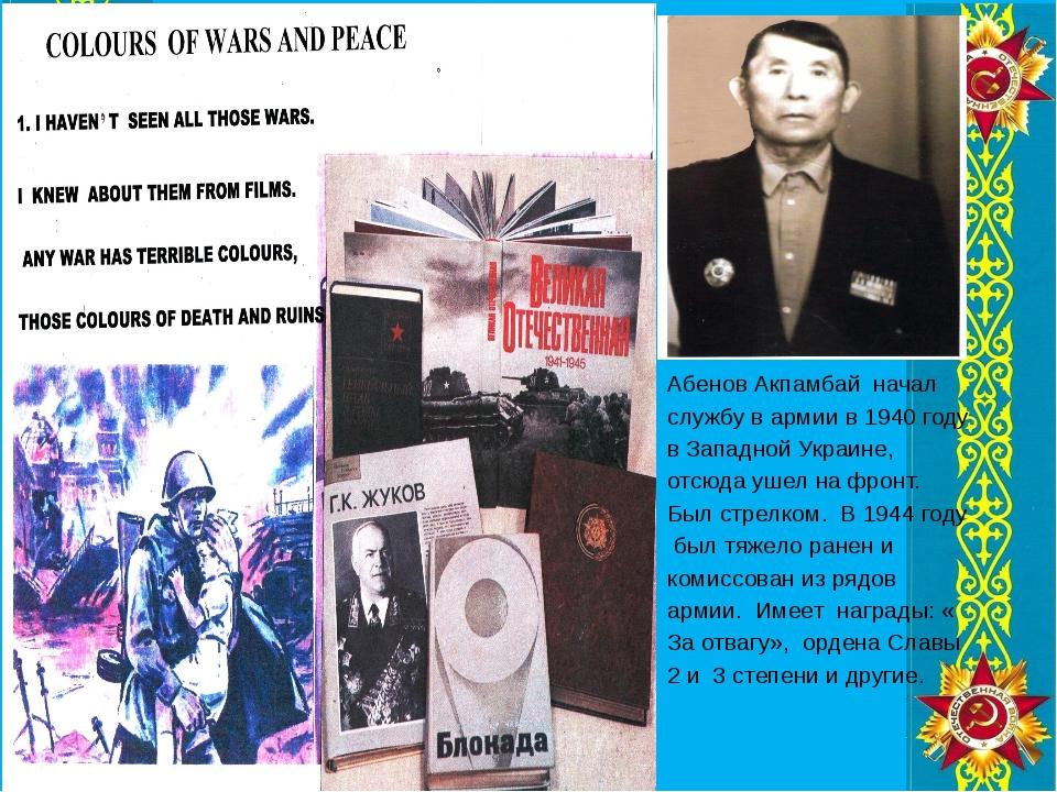 Абенов Акпамбай начал службу в армии в 1940 году в Западной Украине, отсюда у...