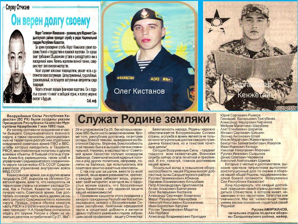 Олег Кистанов Турганбаев Кенжетай