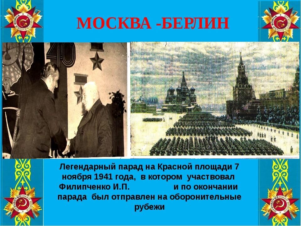 МОСКВА -БЕРЛИН Легендарный парад на Красной площади 7 ноября 1941 года, в ко...