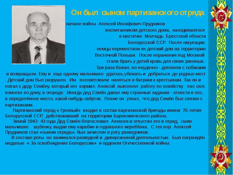 Он был сыном партизанского отряда В начале войны Алексей Иосифович Прудников...