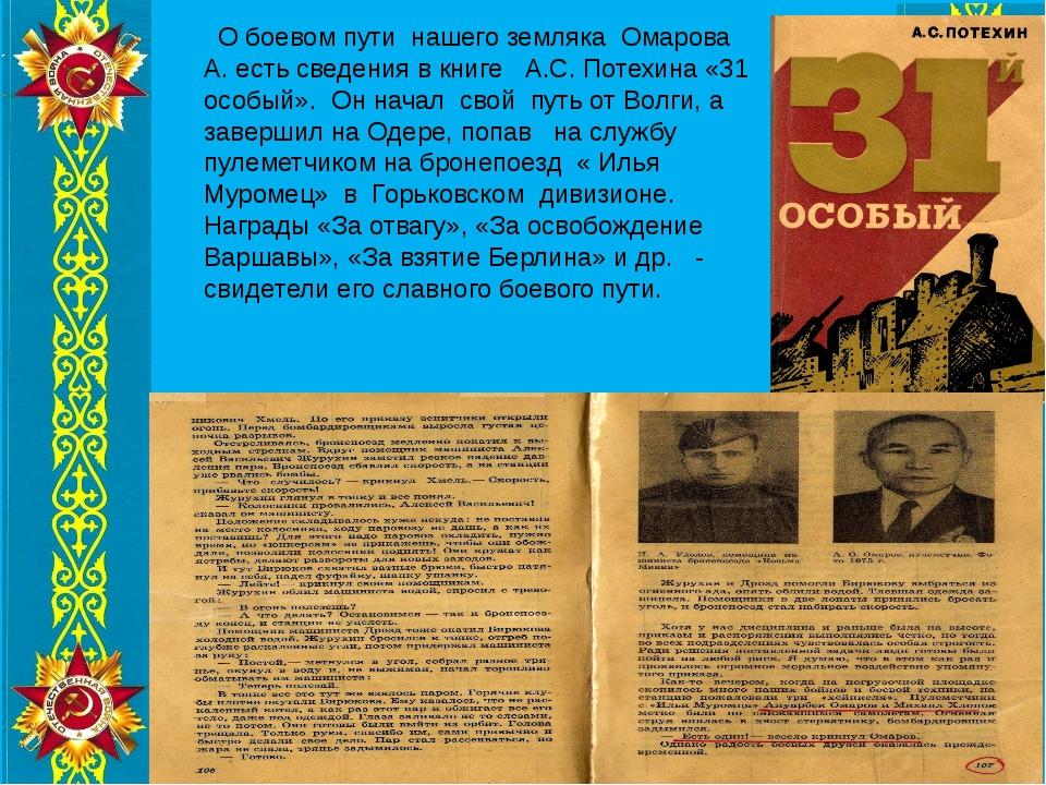О боевом пути нашего земляка Омарова А. есть сведения в книге А.С. Потехина...