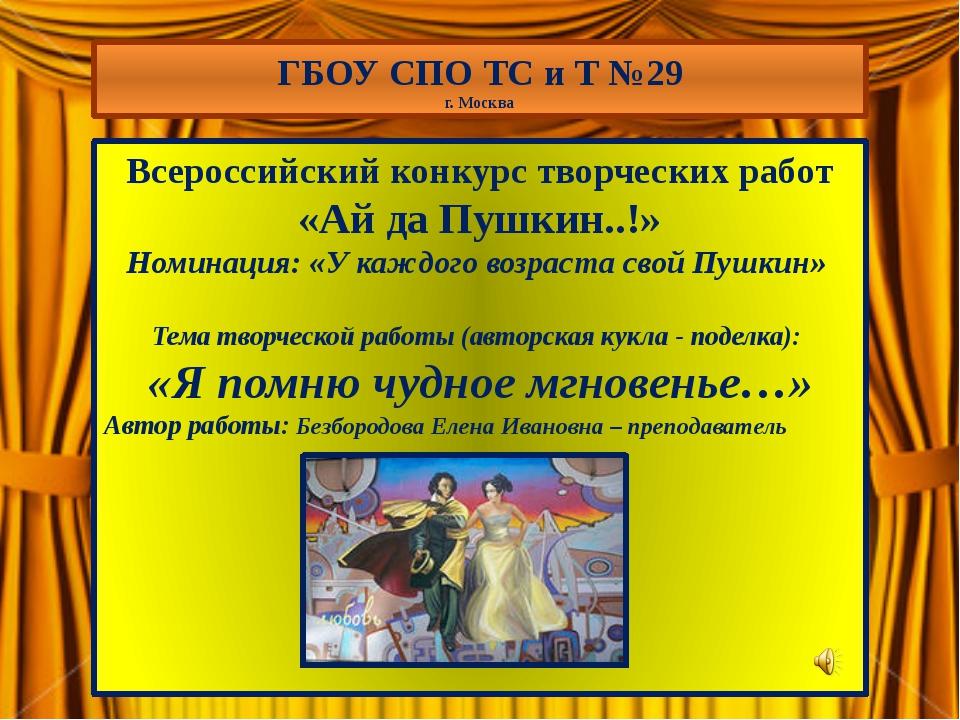 Всероссийский конкурс творческих работ «Ай да Пушкин..!» Номинация: «У каждо...