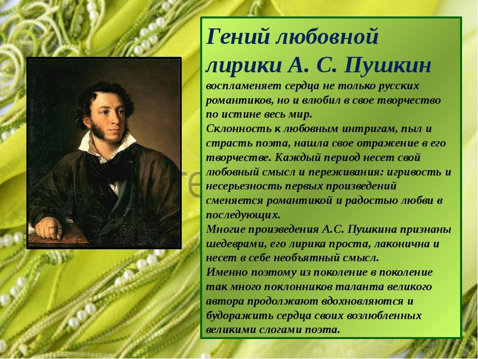Гений любовной лирики А. С. Пушкин воспламеняет сердца не только русских ром...
