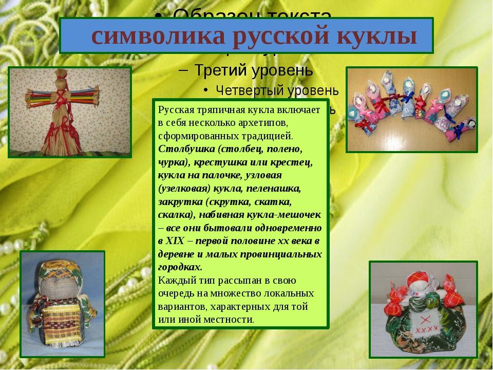 Русская тряпичная кукла включает в себя несколько архетипов, сформированных...
