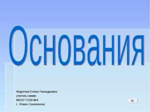 Федотова Елена Геннадьевна учитель химии МБОУ СОШ №4 г. Южно-Сахалинска