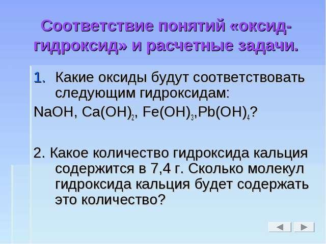 Соответствие понятий «оксид-гидроксид» и расчетные задачи. Какие оксиды будут...