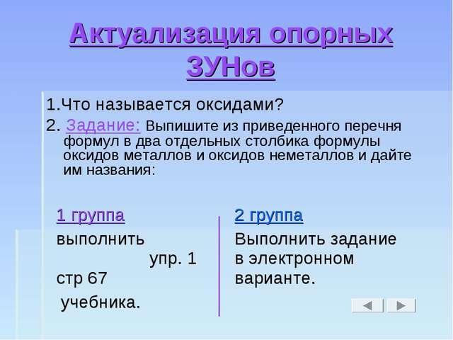 Актуализация опорных ЗУНов 1.Что называется оксидами? 2. Задание: Выпишите из...