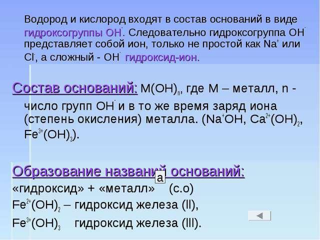 Водород и кислород входят в состав оснований в виде гидроксогруппы ОН-. След...