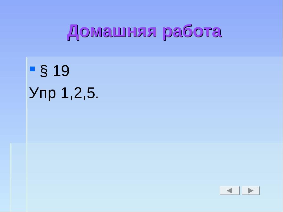 Домашняя работа § 19 Упр 1,2,5.