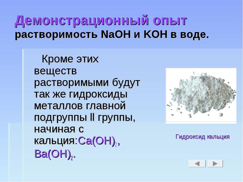 Демонстрационный опыт растворимость NaOH и KOH в воде. Кроме этих веществ рас...