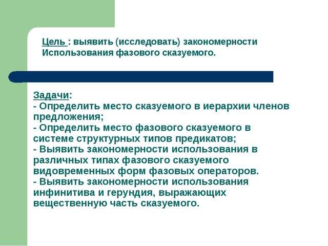 Задачи: - Определить место сказуемого в иерархии членов предложения; - Опред...