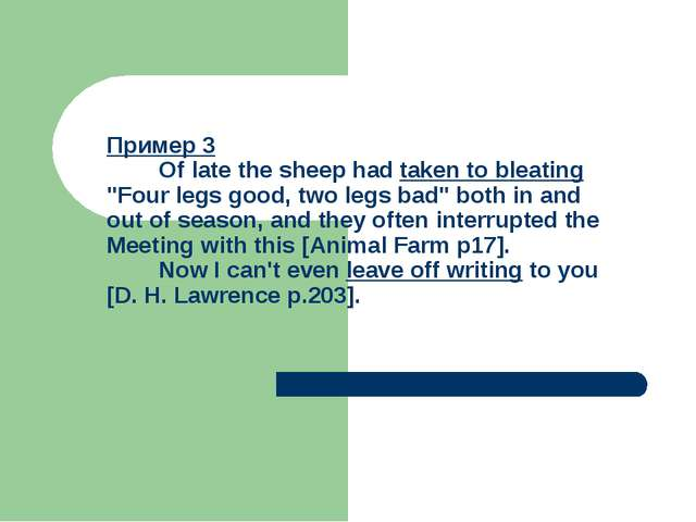 """Пример 3 Of late the sheep had taken to bleating """"Four legs good, two legs ba..."""