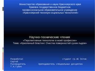 Разработал студент гр.46 Зотов Сергей Руководитель преподаватель специальных