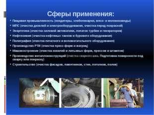 Сферы применения: Пищевая промышленность (кондитеры, хлебопекарни, мясо- и мо