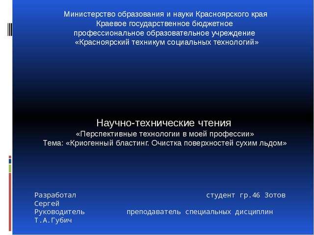 Разработал студент гр.46 Зотов Сергей Руководитель преподаватель специальных...