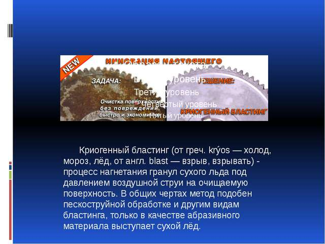 Криогенный бластинг (от греч. krýos — холод, мороз, лёд, от англ. blast — вз...